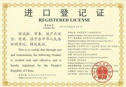 进口登记证