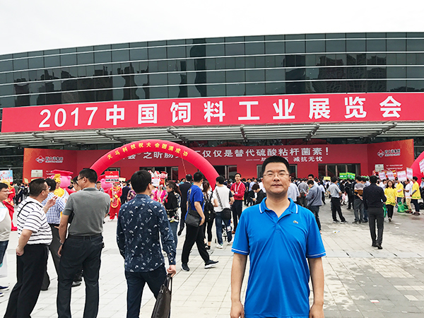 2017饲料工业展览会