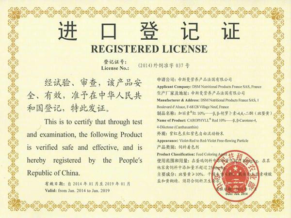 加丽素红进口登记证书