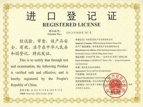 加丽素黄进口登记证