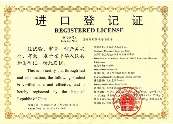 饲乐酶进口登记证书修改版