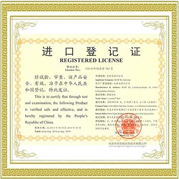 必威体育软件-必威登陆|主页登录进出口登记证