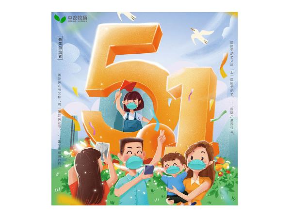 北京中农牧扬祝您节日快乐