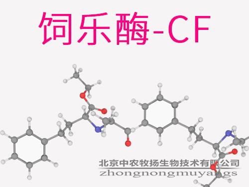 饲乐酶-CF