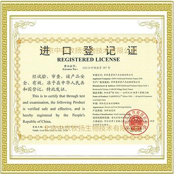 加丽素黄登记证书600