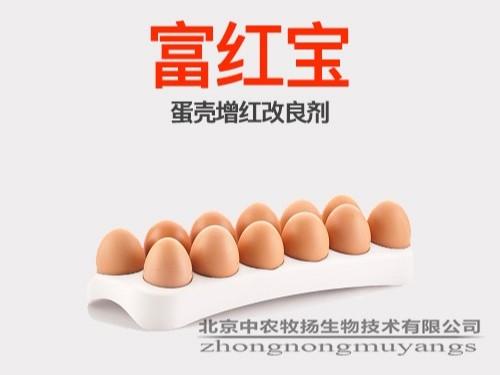 富红宝—蛋壳增红改良剂