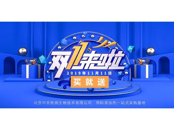 【重磅】北京中农牧扬双十一大回馈!