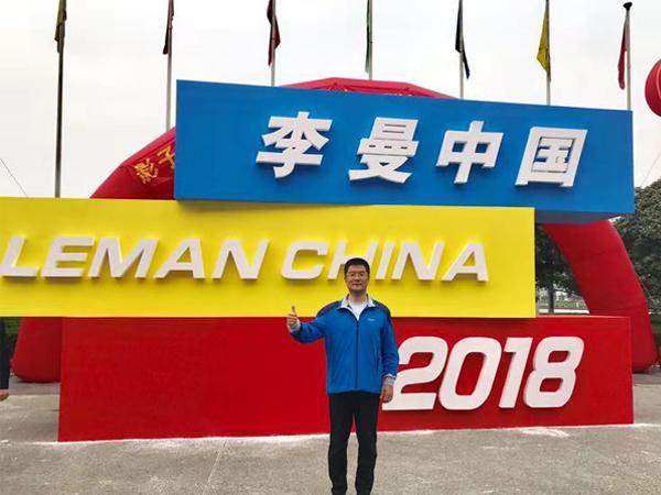 2018李曼中国 郑州会议1