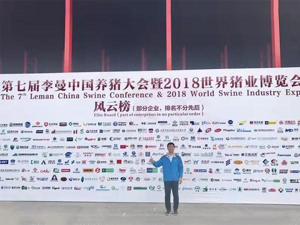 2018郑州会议3