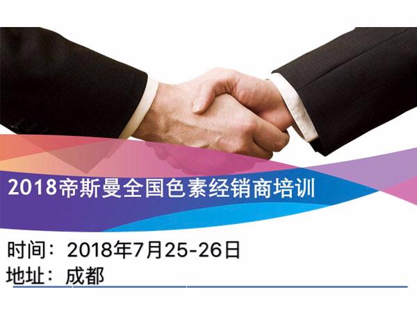 北京中农牧扬参加2018帝斯曼全国色素经销商会议