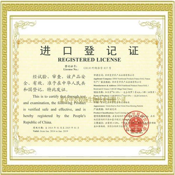 加丽素红证书水印版600