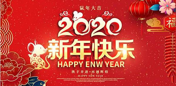 北京中农牧扬祝您新春快乐,鼠年大吉!