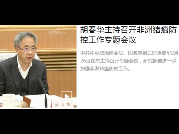 胡春华副总理4次非洲猪瘟防控工作会议强调哪些内容?