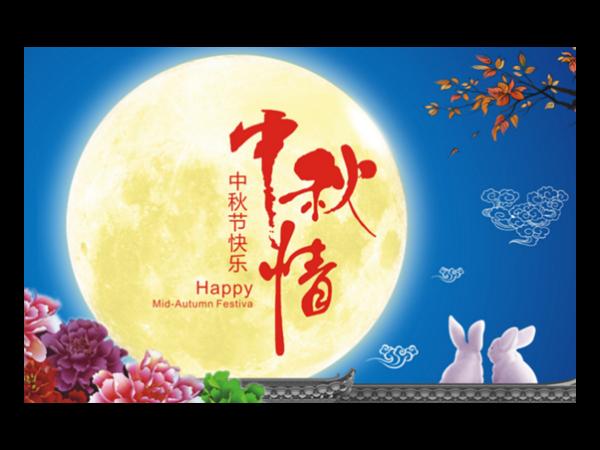 中秋佳节团圆日!北京中农牧扬祝您节日快乐!