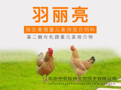 羽丽亮  液态禽微量元素预混合饲料