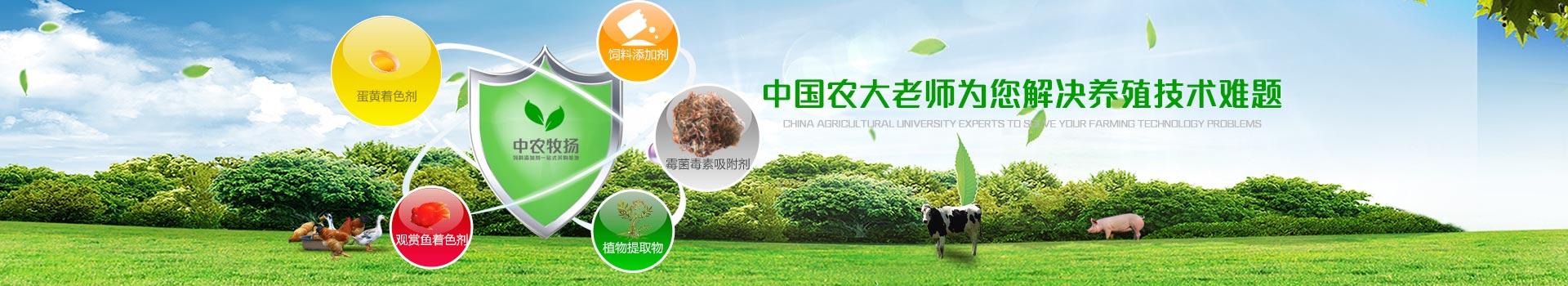 中国农大老师为您解决养殖技术难题