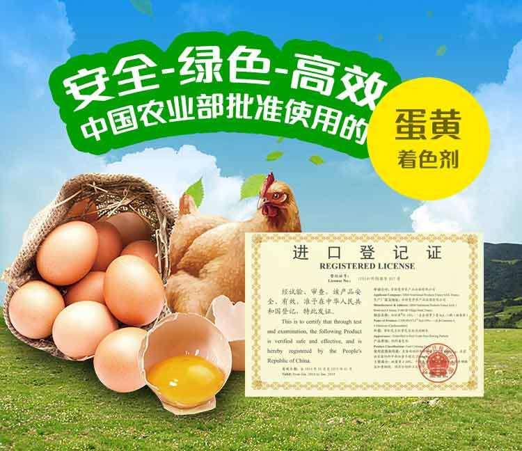 蛋黄着色剂安全