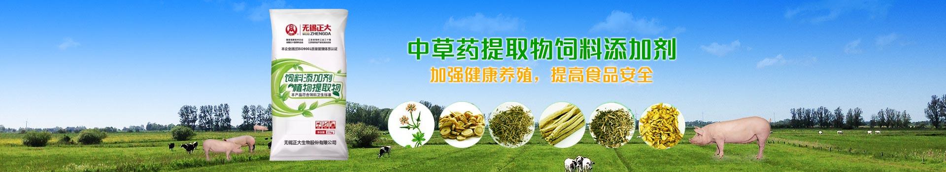 中草药提取物饲料添加剂,加强健康养殖,提高食品安全