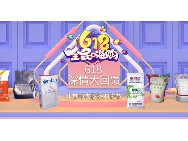 【重磅】北京中农牧扬618购物节 你怎能错过?