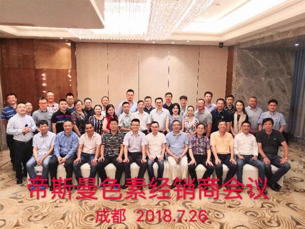 北京中农牧扬2018帝斯曼经销商会议 600 450