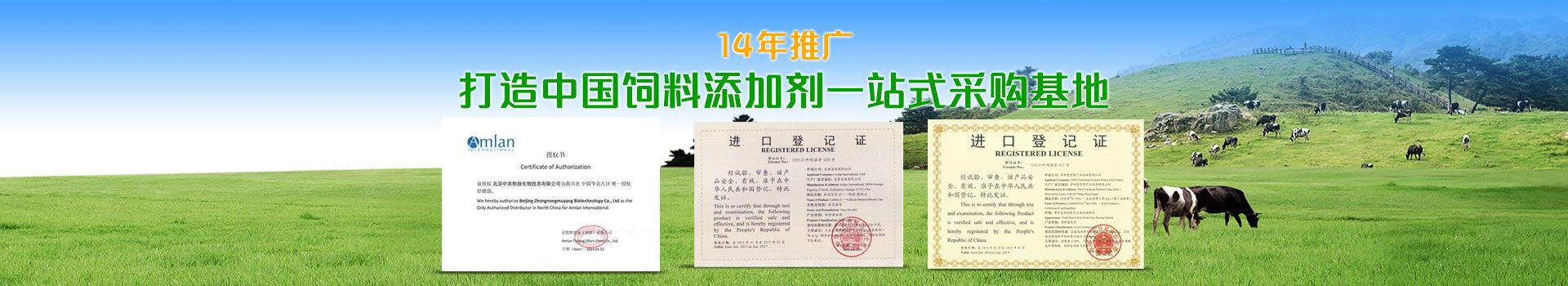 中农牧扬,14年推广,打造中国饲料添加剂一站式采购基地