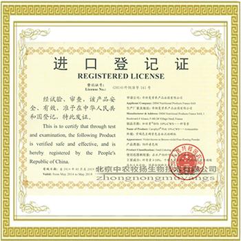 加丽素粉红进出口登记证书