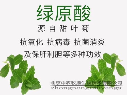 绿原酸(源自甜叶菊)
