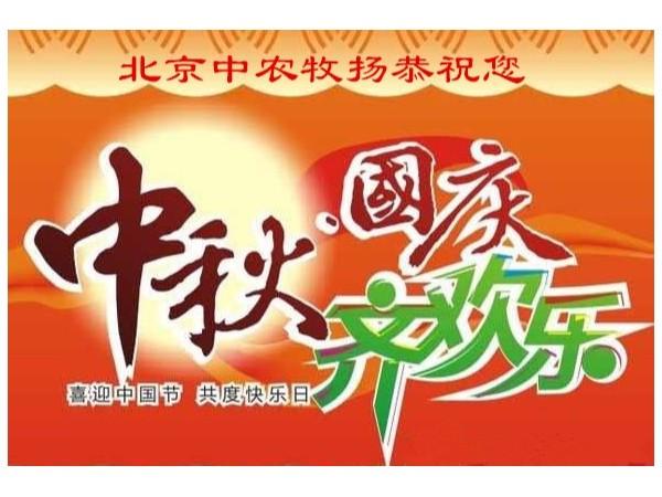 北京中农牧扬中秋、国庆放假备货通知