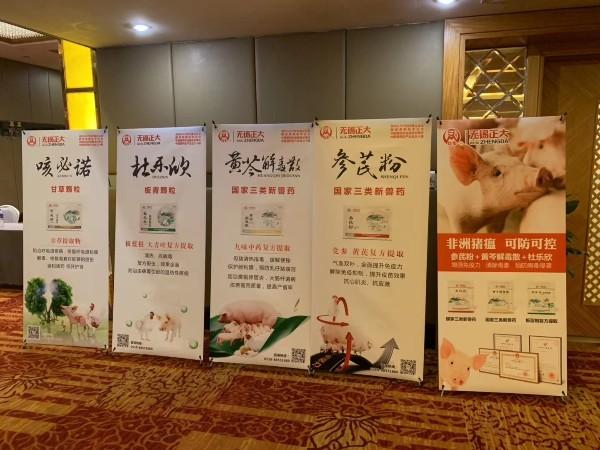 第十七届(2019)中国畜牧业博览会—健康养殖篇