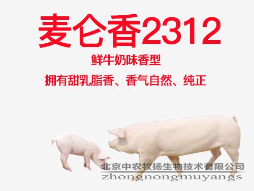 麦仑香2312  鲜牛奶味香型