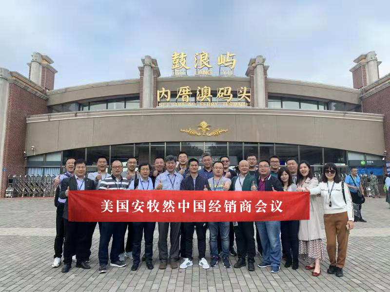 美国安牧然中国经销商大会