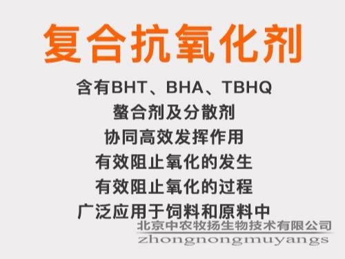 复合抗氧化剂BHT