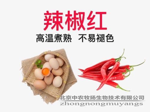 辣椒红素 天然着色剂